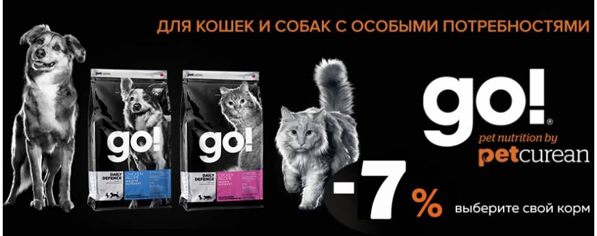 Скидка 7% на GO! Natural Holistic