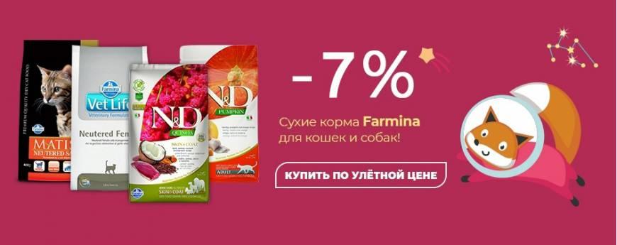 Скидка 7% на корм Farmina