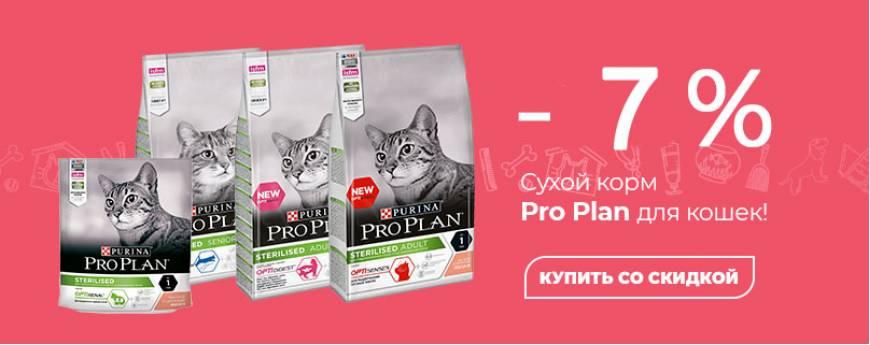 Скидка 7% на корма для кошек Pro Plan