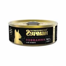 Четвероногий Гурман Golden line консервы с натуральной говядиной в желе для взрослых кошек - 100 г (100 г х 24 шт)
