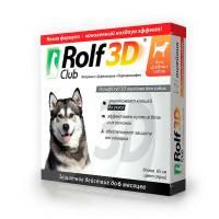 Rolf Club 3D Ошейник для средних собак от клещей, блох, вшей, власоедов 65 см