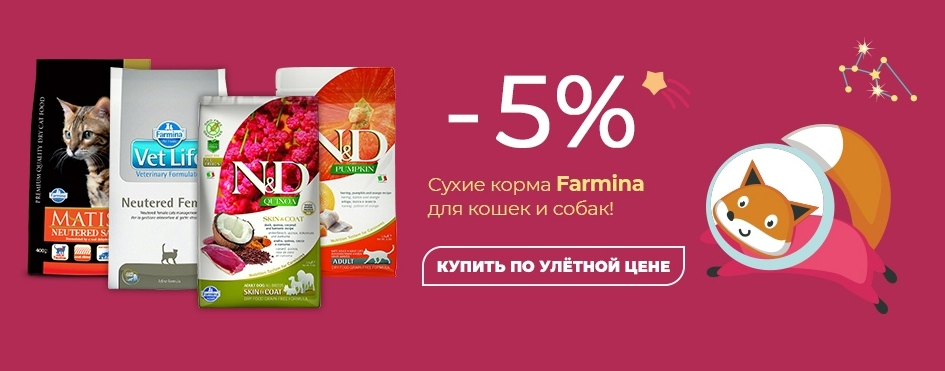 Скидка 5% на корм Farmina